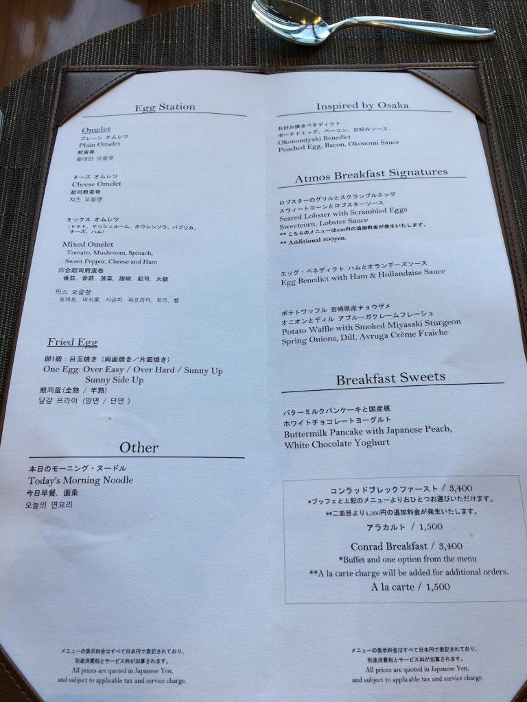 Conrad Osaka Atmos Restaurant a la carte menu